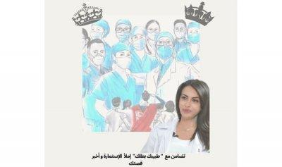 مؤسسة شعيب أطلقت مبادرة طبيبي بطلي