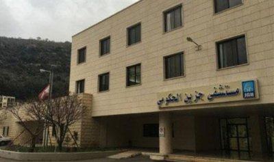 """مستشفى جزين: لعدم التهاون في وسائل الوقاية من """"كورونا"""""""