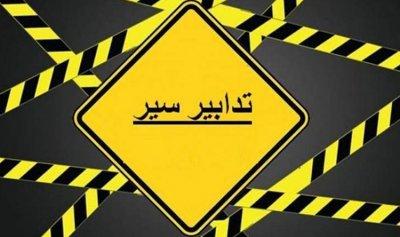 تدابير سير استكمالا لتعبيد طريق السلام