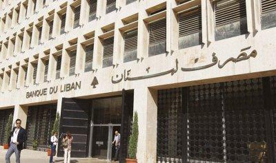 """""""الوطني الحرّ"""" يدعو إلى تحرك باتجاه مصرف لبنان"""