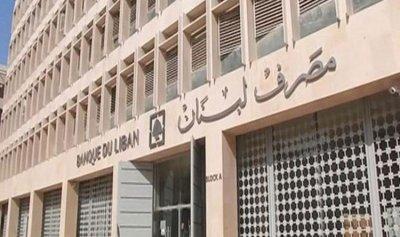 إخبار ضد حاكم مصرف لبنان ومصارف بموضوع القروض المدعومة