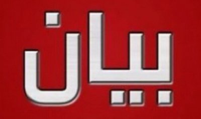 اتحاد نقابات عمال ومستخدمي البلديات يدعو الى اضراب تحذيري