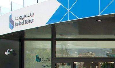 """بنك بيروت لموقع """"القوات"""": شكراً لدعمكم"""