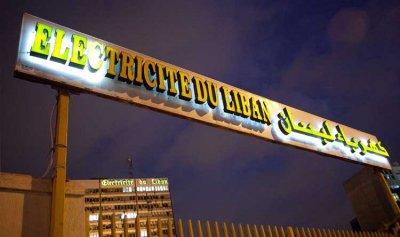 كهرباء لبنان: تأهيل مخرجي توتر متوسط في محطة عاليه