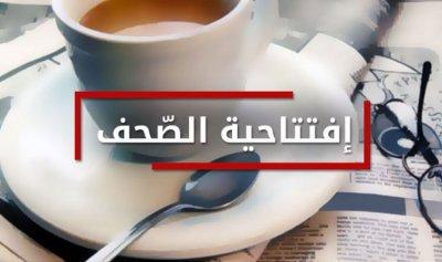 افتتاحيات الصحف ليوم الجمعة 5 آذار 2021