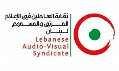 """العاملون في الإعلام استنكروا الاعتداء على فريق """"تلفزيون لبنان"""""""