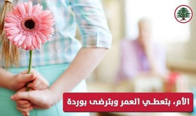 القواتيون في عيد الأم: أنت الوطن