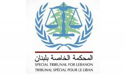 المحكمة الخاصة بلبنان: غرفة الاستئناف أصدرت قرارًا بشأن أسئلة مقدمة إليها من قاضي الإجراءات التمهيدية