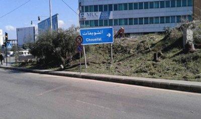 جريح بانزلاق سيارة على طريق عام الشويفات