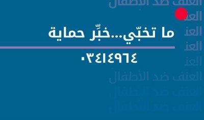 جمعية حماية واليونيسف: ليكون المواطن قدوة
