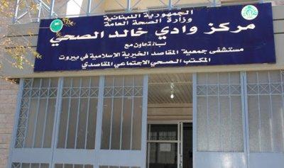 """المراكز الصحية في وادي خالد: لا إصابات """"كورونا"""" لدينا"""