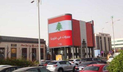 بالصور: بيروت في قلب السعوديّة