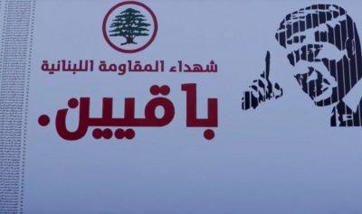 بالفيديو: تحضيرات قداس شهداء المقاومة اللبنانية