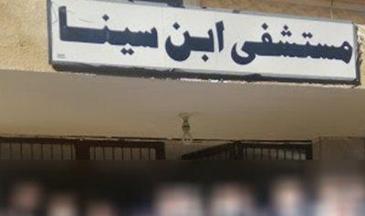 سرقة داخل مستشفى ابن سينا في بعلبك
