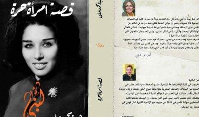 أسرار تكشف لأول مرة عن حياة الفنانة لبنى عبد العزيز