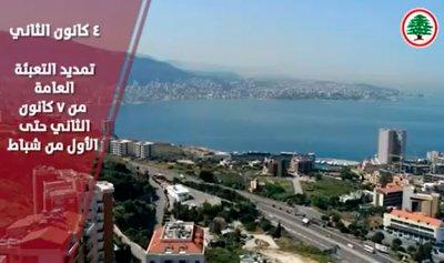 كانون الثاني بالفيديو: لبنان في قلب الفوضى