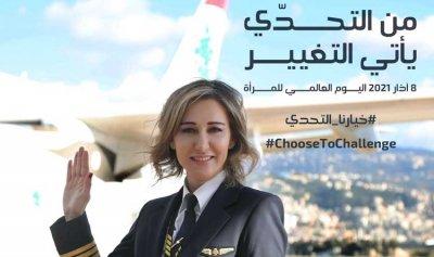 حملة توعوية لهيئة شؤون المرأة اللبنانية