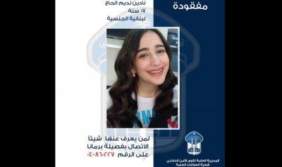 بالصورة ـ نادين نديم الحاج مفقودة