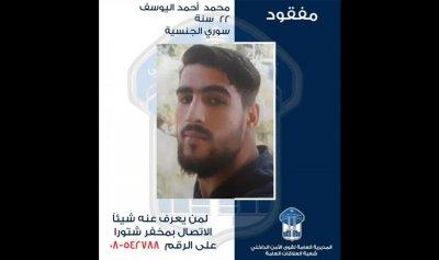 قوى الأمن تعمم صورة المفقود محمد أحمد اليوسف
