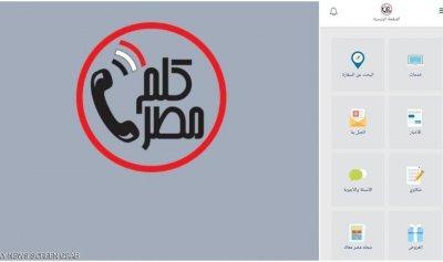"""""""كلم مصر""""… أول تطبيق """"تواصل"""" من نوعه"""