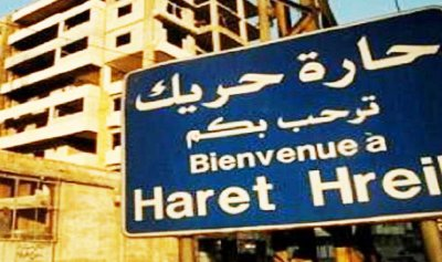 بلدية حارة حريك توضح حول احالتها إلى المجلس التأديبي