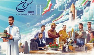 بالصور: غسل أدمغة الإيرانيين بصناعة مكوك فضائي