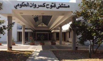 مستشفى البوار الحكومي: لتأمين الحاجات الضرورية