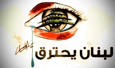 بالصورة: لبنان يبكي رئته