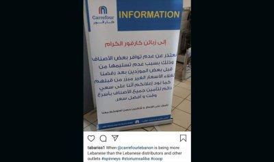 """""""كارفور"""" يتضامن مع زبائنه: نرفض غلاء الأسعار"""