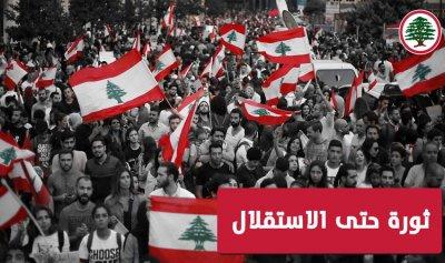 """""""القوات"""" تعايد اللبنانيين: ثورة حتى الاستقلال"""