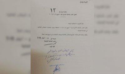 """بالوثيقة: تأجيل إنتخابات الطلابية في """"اللبنانية"""""""