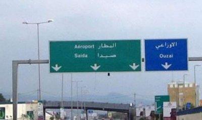 """""""الاشغال"""" تنفي تجمع المياه في أنفاق المطار"""