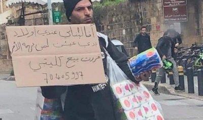 """سليم يعرض كليته للبيع: """"لا مكان للفقير"""""""