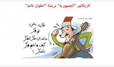 كاريكاتور الصحف ليوم الأربعاء 20/03/2019