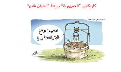 كاريكاتور الصحف ليوم الجمعة 22/03/2019