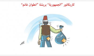 كاريكاتور الصحف ليوم الأربعاء 24/04/2019