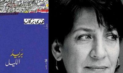 الجائزة العالمية للرواية العربية لروائية لبنانية