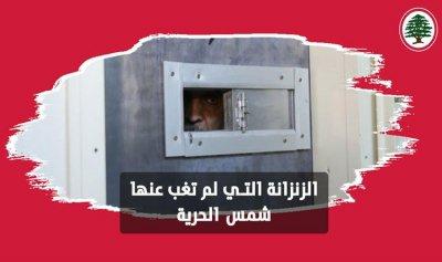 """بالفيديو: """"القوات"""" بعد 25 عاماً على اعتقال جعجع"""
