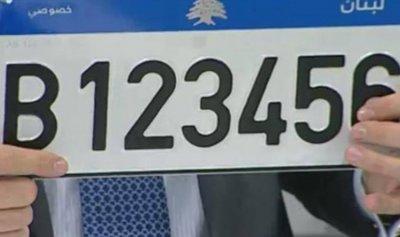 رسوم على أرقام السيارات المميزة