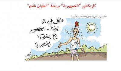 كاريكاتور الصحف ليوم الخميس 23/05/2019