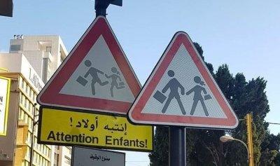 """لوحات سير """"توائم"""" في بيروت… وعيتاني يتوعّد بالمحاسبة"""