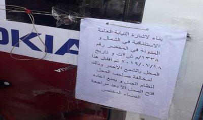 إغلاق محلين لشخصين من التابعية السورية في وادي خالد