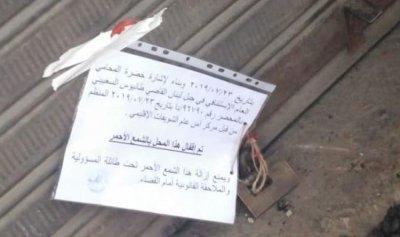 اقفال محل لحدادة السيارات في عرمون