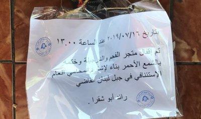 اقفال محل لبيع النراجيل في دوحة عرمون