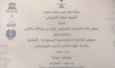 معرض عن الذاكرة الدبلوماسية السعودية ـ اللبنانية
