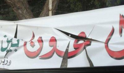 بالصور: تمزيق لافتات مرحّبة بعون في الشوف