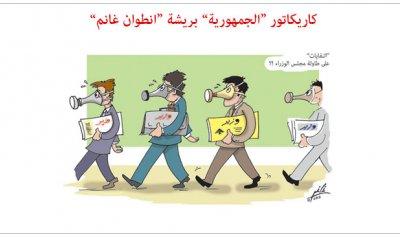 كاريكاتور الصحف ليوم الاثنين 19 آب 2019