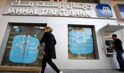 """""""جمال ترست بنك"""": اضطررنا الى التصفية الذاتية"""