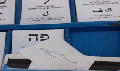بالصورة: من صوّت لنصرالله في الانتخابات الإسرائيلية؟