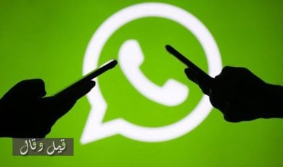 "وداعاً للـ""WhatsApp call""؟"